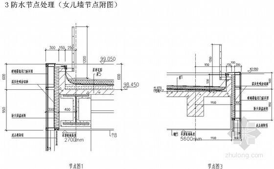 建筑工程倒置式屋面施工工艺(详图)