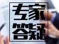 【陈益峰老师】建筑风水学答疑:第三期_4