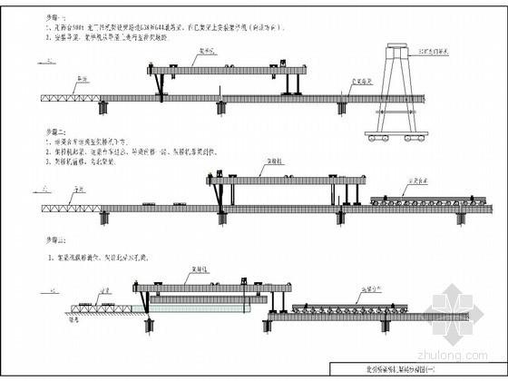 架桥机架设32m箱梁步骤图