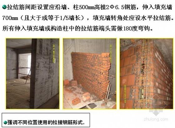 [重庆]砌筑施工质量控制及常见质量问题防治(多图)