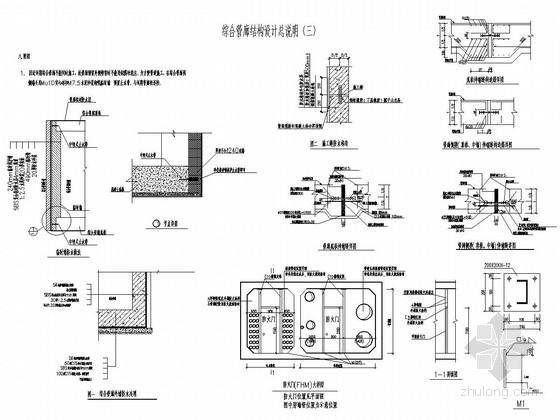 综合管廊标准断面结构图
