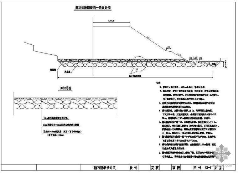 路基软土处理施工图