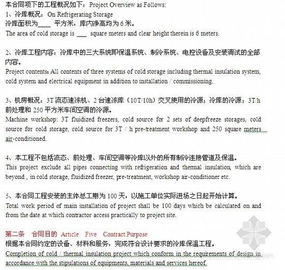 冷库保温工程施工合同(中英文)