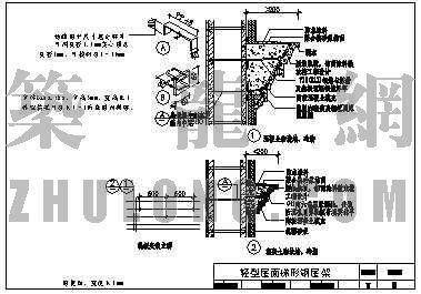 结构标准图集之五轻型屋面梯形钢屋架