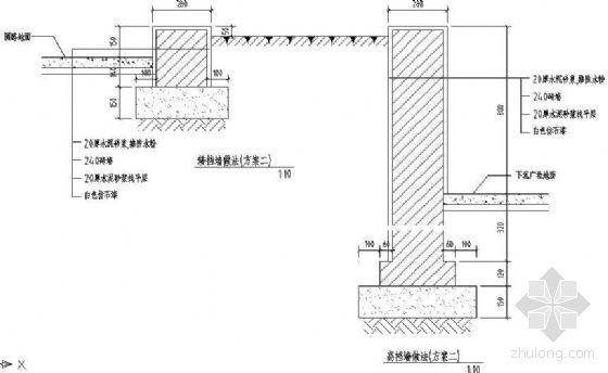 高矮挡墙做法方案二