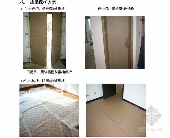 [上海]知名房企房地产项目全装修工程管理指导书
