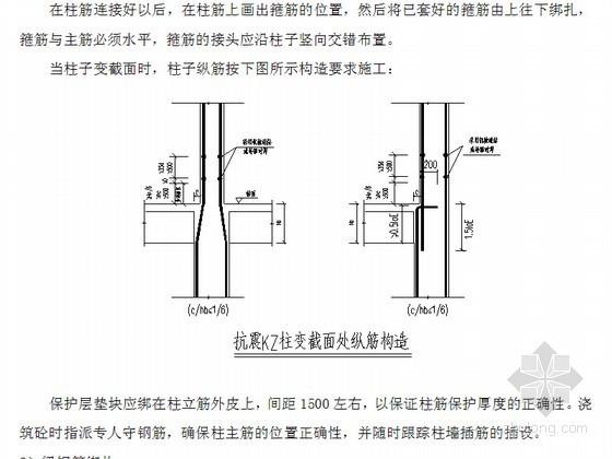 [广东]名企框架剪力墙结构钢筋专项施工方案