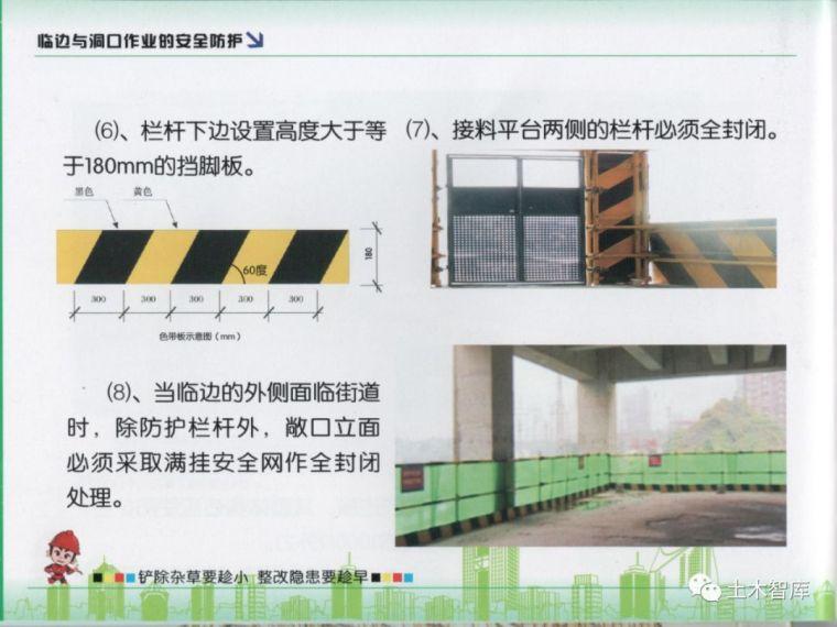 大用系列,建筑施工现场安全知识画册之高处作业_23