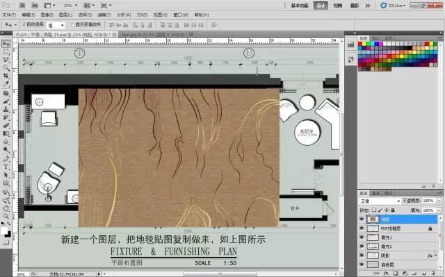室内设计必学技能:彩色平面图PS教程_11