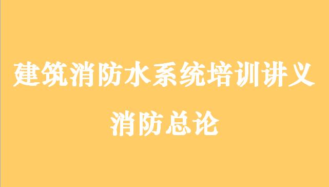 建筑消防水系统培训讲义-消防总论