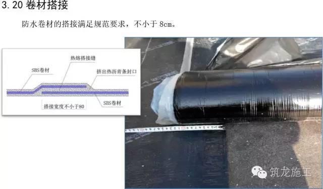 防水施工详细步骤指导_20