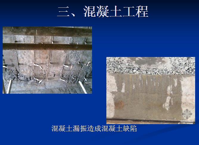 混凝土漏振造成混凝土缺陷