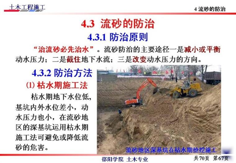 边坡支护工程施工与基坑的支护、降水_61