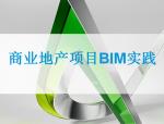 商业地产项目BIM实践