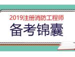 [新生必看]2019年注册消防工程师备考锦囊!