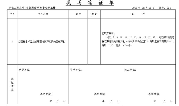 装饰工程现场签证单_8