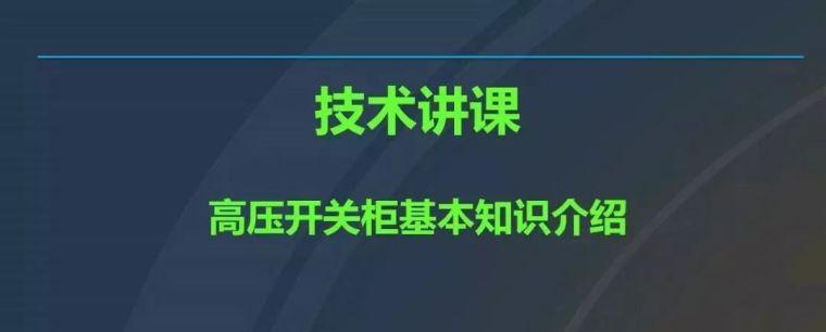 【干货】图文详解高压开关柜,超详细!_1