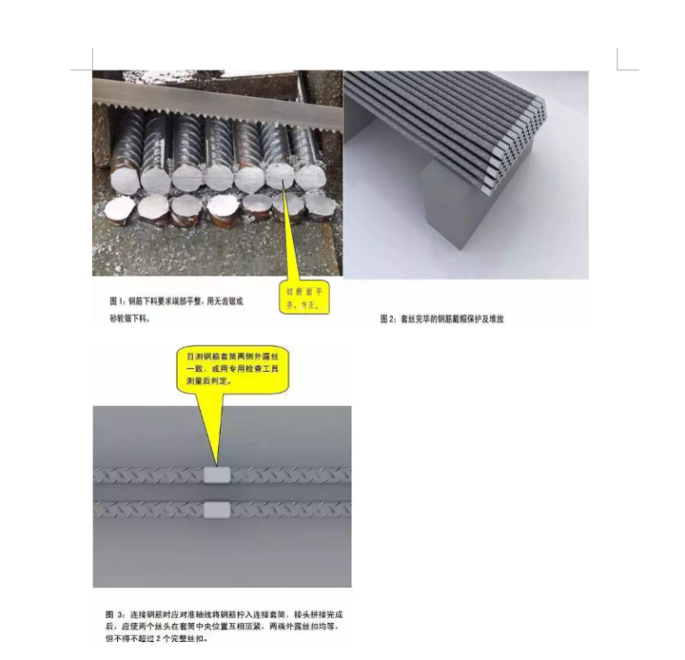 [中建]施工质量标准化图册(土建、安装、样板)