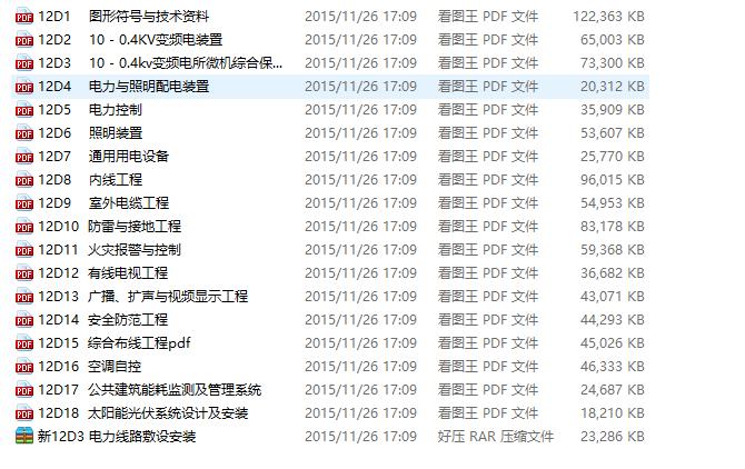 12D资料(全)最新电子版
