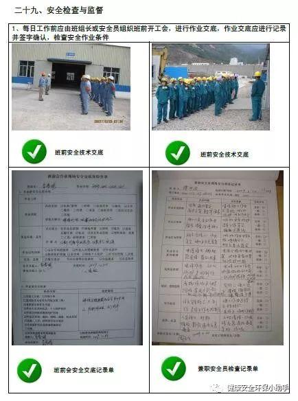 一整套工程现场安全标准图册:我给满分!_78
