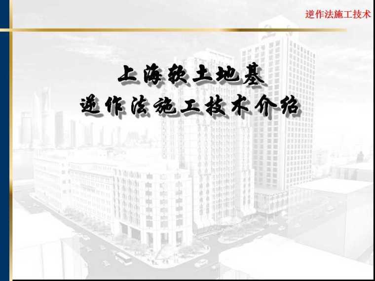 上海软土地基 逆作法施工技术介绍