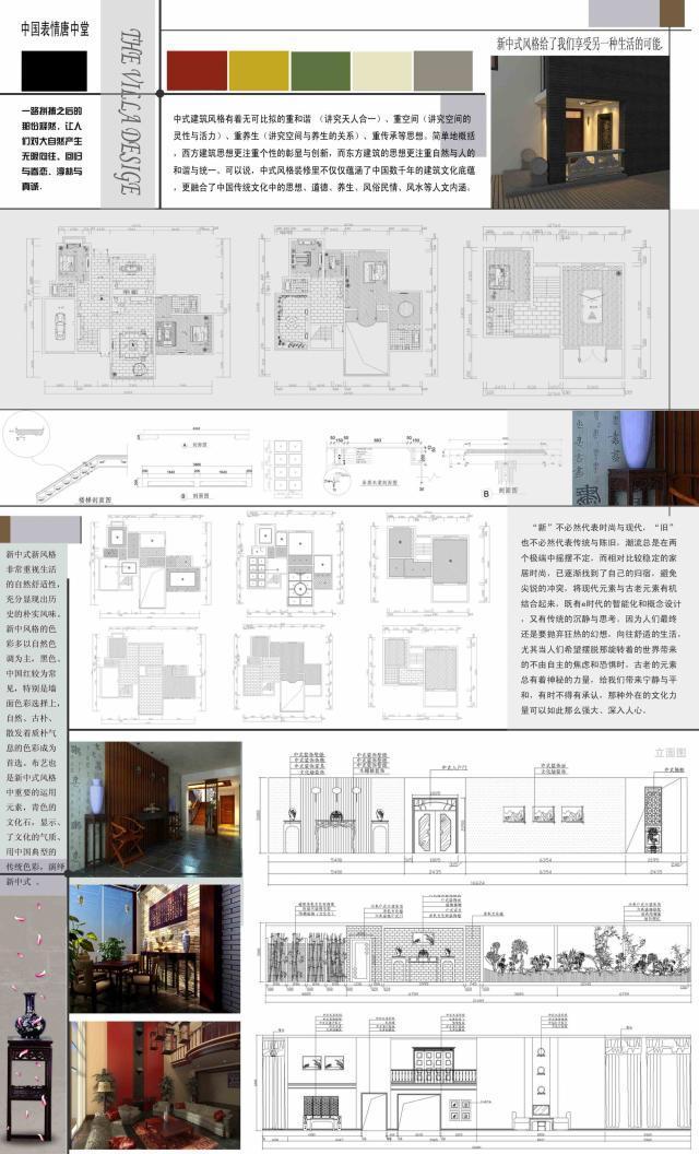 新中式新风格第1张图片