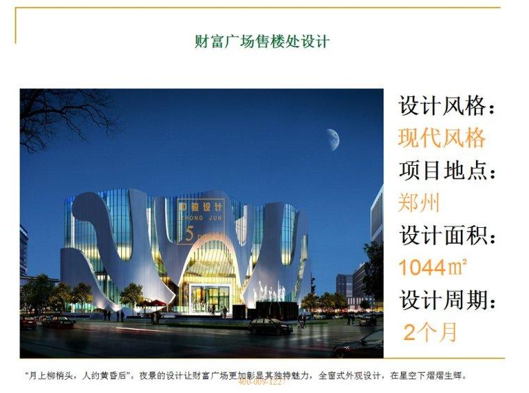 售楼处设计效果图_售楼处设计方案-郑州中骏设计_1