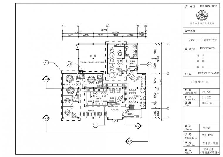 house—主题餐厅设计_19