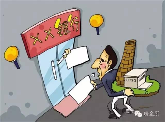 房产抵押不是想抵就能抵,10类房产无法抵押贷款
