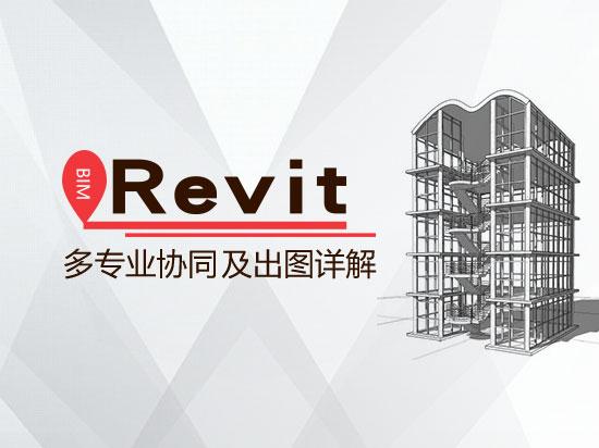 Revit多专业协同及出图详解