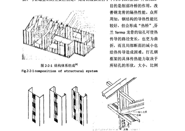 北京工业大学钢结构装配式住宅构件标准化探究