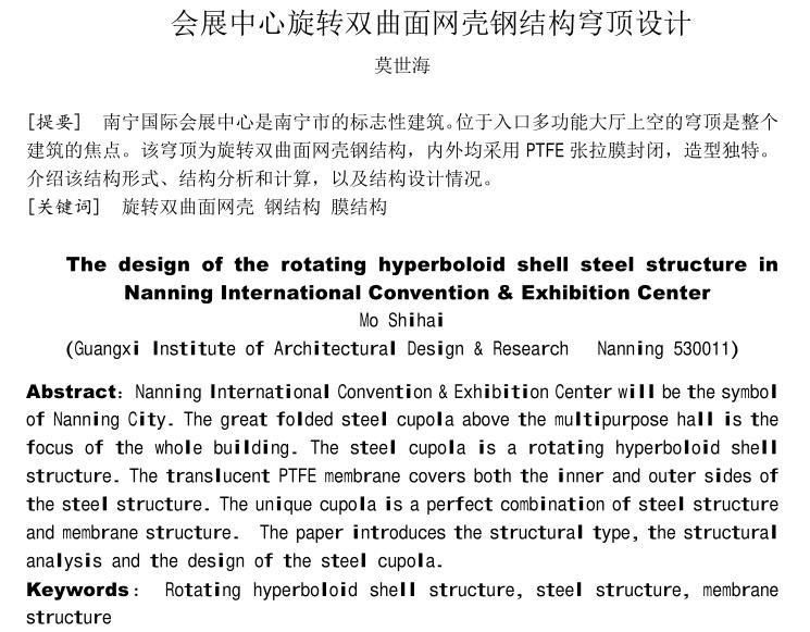 南宁国际会展中心旋转双曲面网壳钢结构穹顶设计