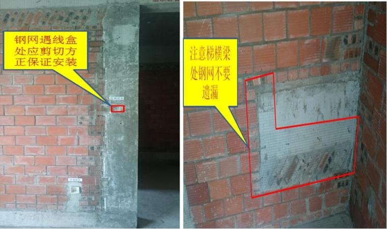 [重庆]高层住宅楼内外墙抹灰工程施工方案(31页)