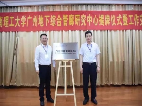 广州地下综合管廊研究中心在华南理工大学揭牌成立