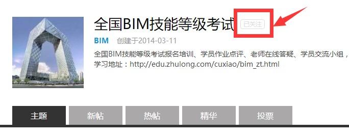 全国BIM等级考试40天备考攻略_4
