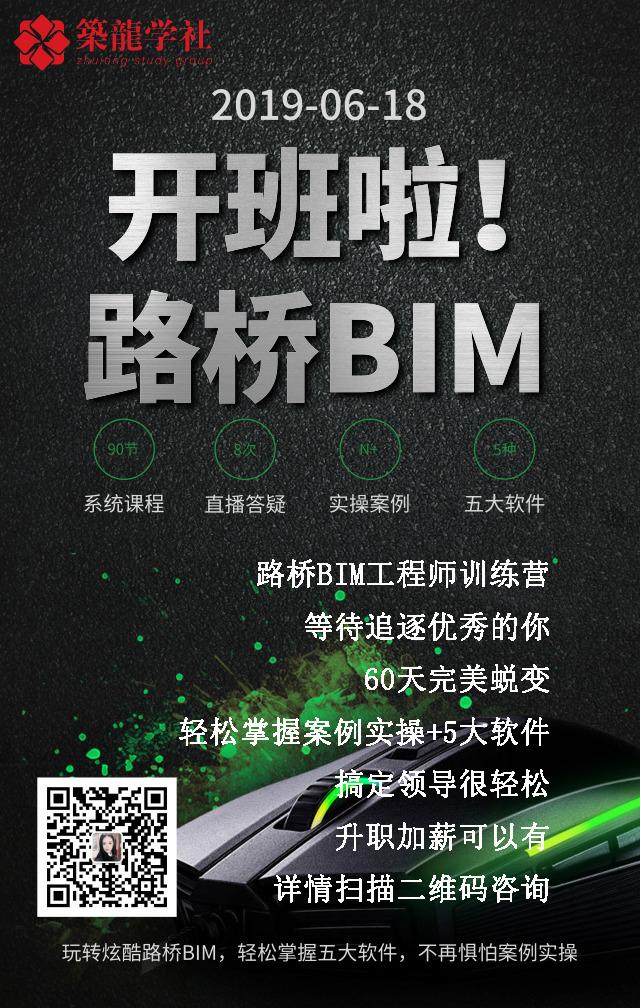 路桥BIM项目实操训练营开班啦!!!