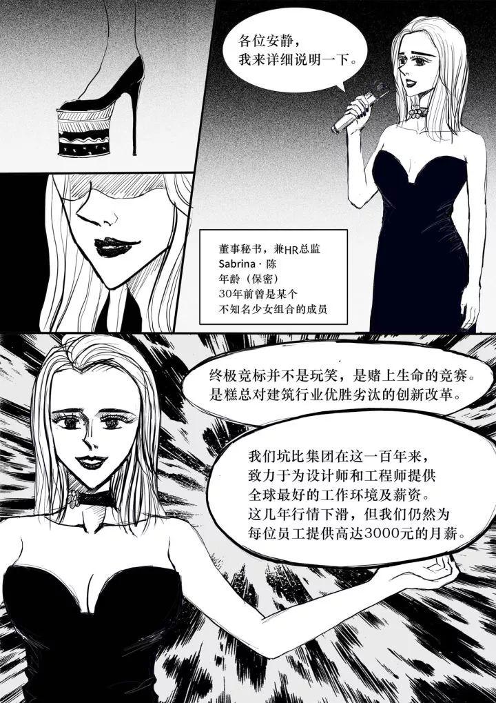 暗黑设计院の饥饿游戏_10