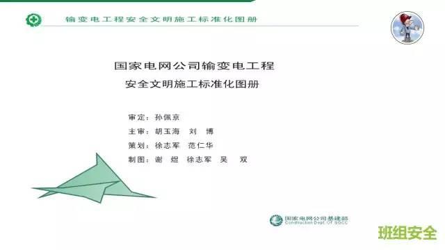【多图预警】安全文明施工标准化图册|PPT_2