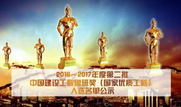 最新|2016~2017年度第二批鲁班奖入选名单,共120个