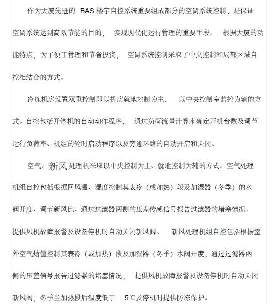 北京远洋大厦座办公楼暖通设计方案_5