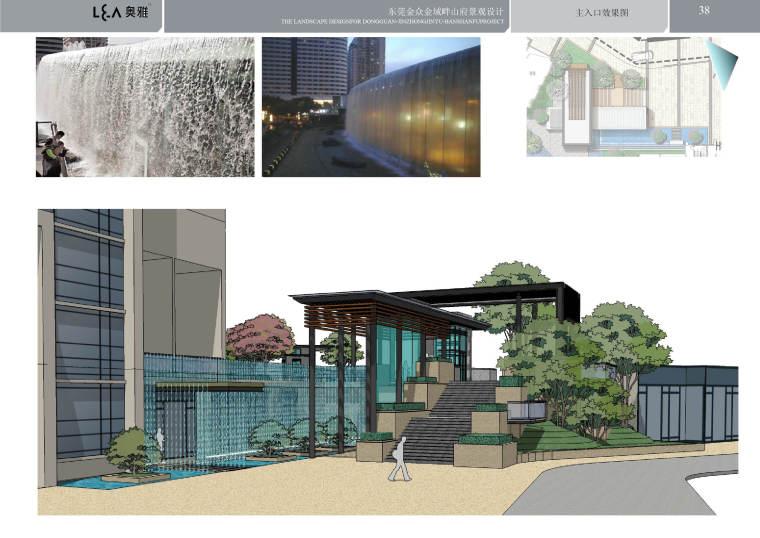 [广东]东莞金域畔府景观设计方案 奥雅设计