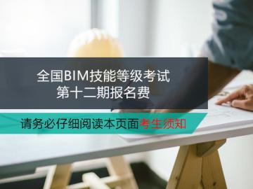 全国BIM技能等级考试第十二期报名费 (2018年6月考试)