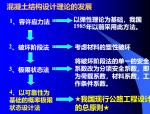 结构按极限状态法设计计算的原则