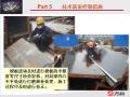 【西安】万科新地城大模施工经验总结(共42页)