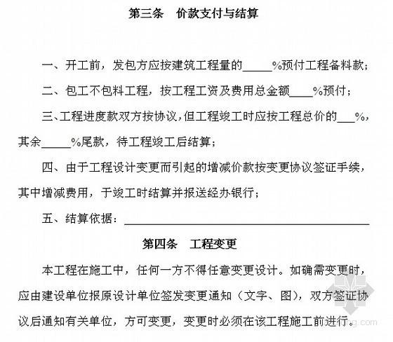 [安徽]小型建筑安装工程承包合同范本(10页)
