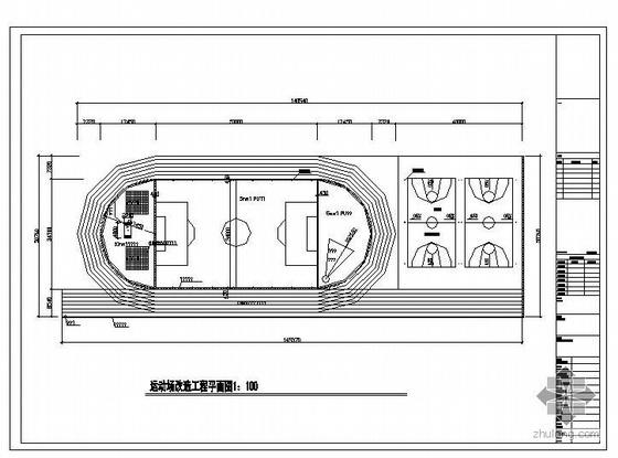深圳某实验小学运动场改造工程