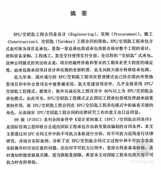 [硕士]EPC工程合同中不可抗力适用法律研究[2009]