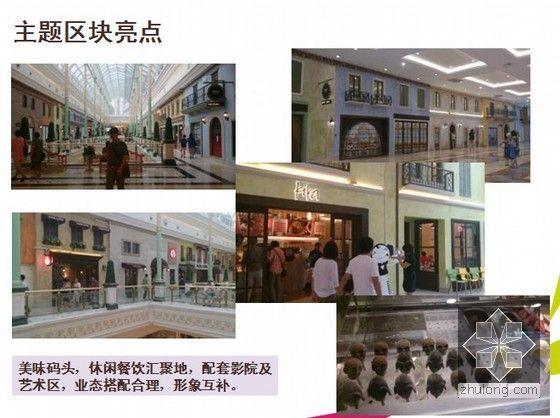[上海]购物中心考察报告(共191页)-月星环球港