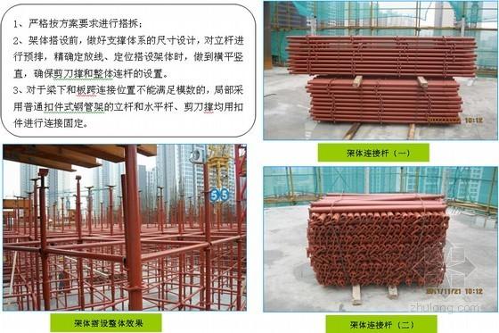 [广东]超高层地标塔楼模板分项工程质量控制