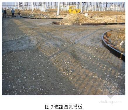 市政变电站工程混凝土道路施工工艺